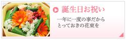 誕生日祝い 花ギフト